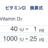 ビタミンD 換算式